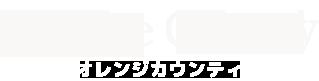 OrangeCounty【オレンジカウンティ】公式ウェブサイト